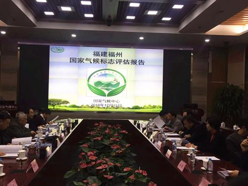 福州:国家气候标志评估报告通过专家评审