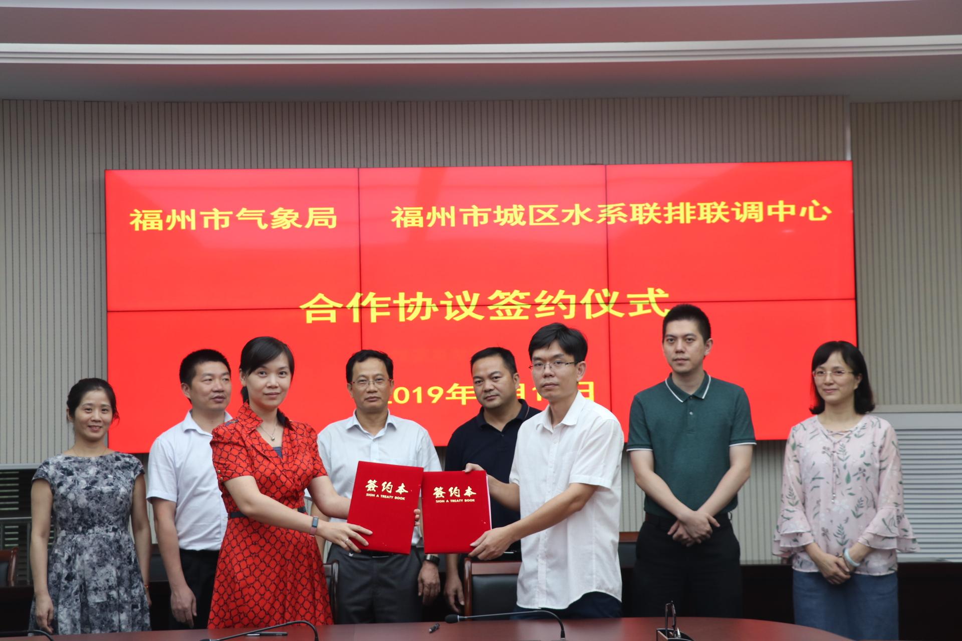 福州:气象与城区水系联排联调中心签订合作协议
