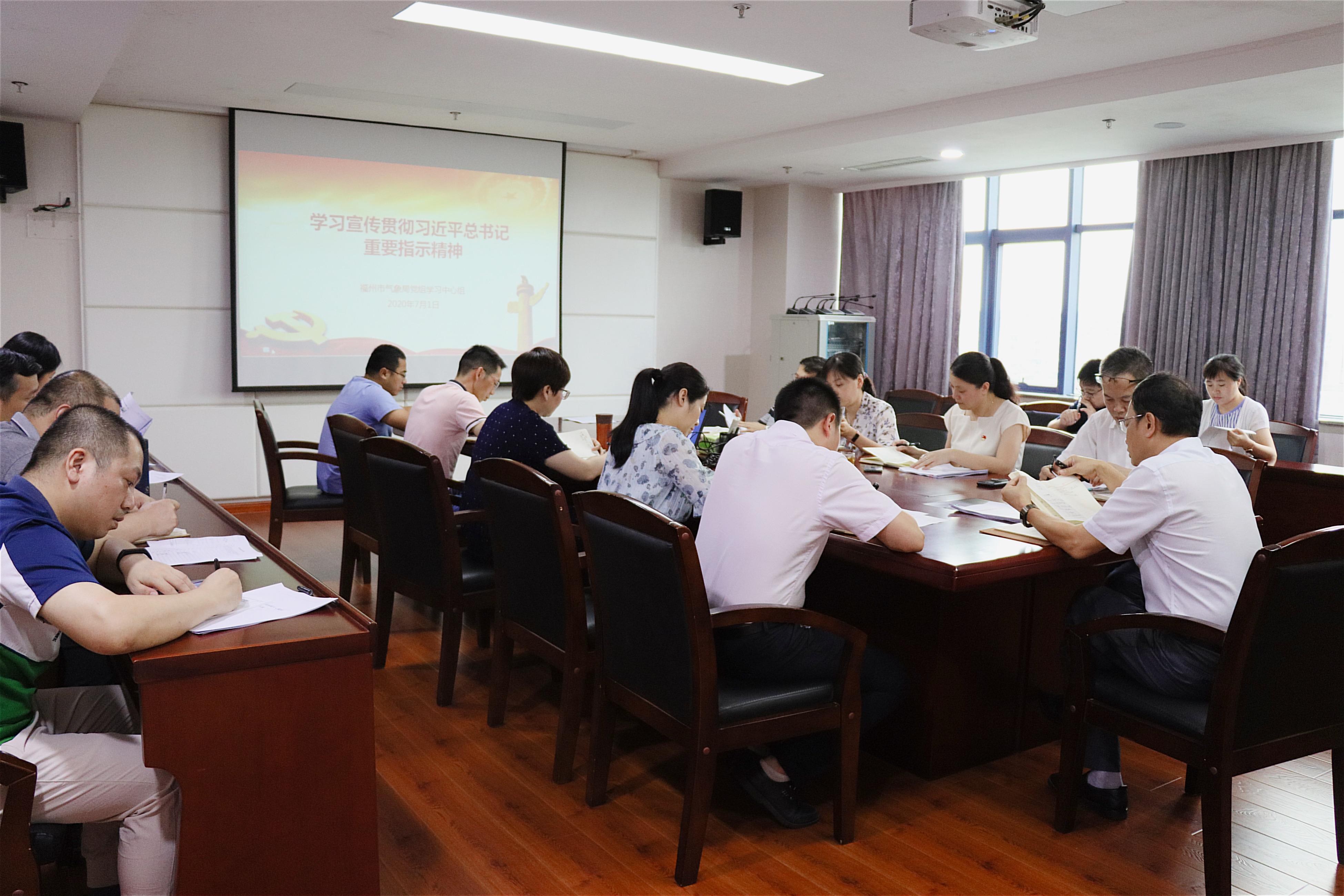 福州:贯彻落实习近平总书记重要指示精神 研讨谋划高质量发展举措