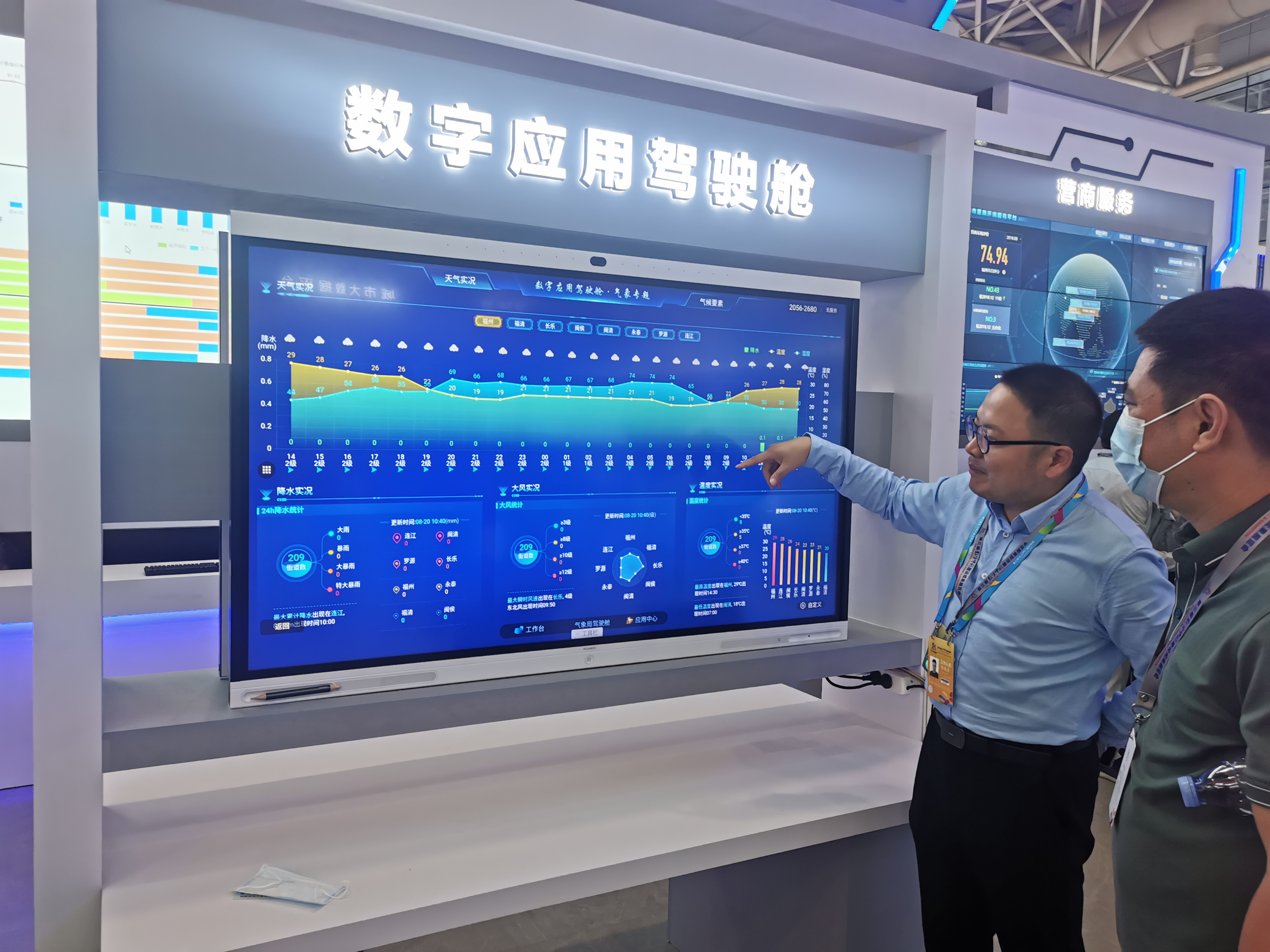 福州:数字福州气象驾驶舱平台亮相第三届数字中国建设峰会