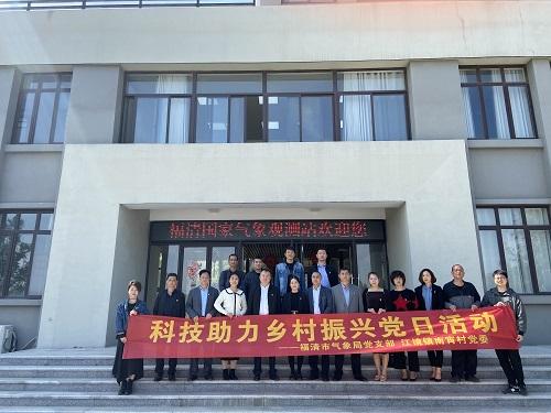 福清:党建引领  气象服务助力乡村振兴