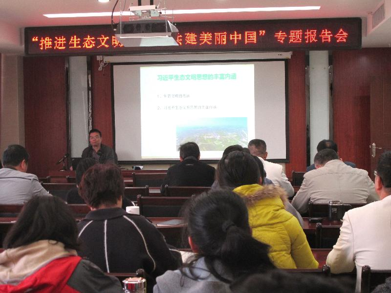 """莆田:举办""""推进生态文明建设·共建美丽中国""""专题报告会"""