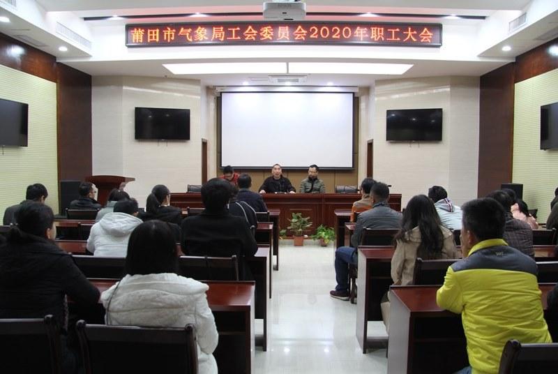 凝心聚力谱新篇 莆田市气象局工会成功召开换届选举大会