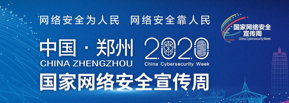 网络安全为人民  网络安全靠人民