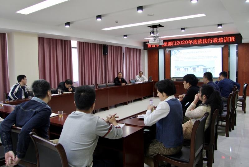 莆田:举办2020年度气象部门依法行政培训班