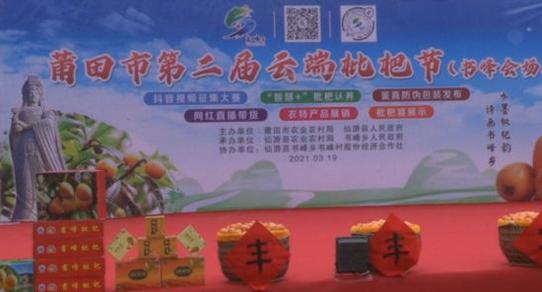 莆田:开展农业气象合作,助力发展乡村产业振兴