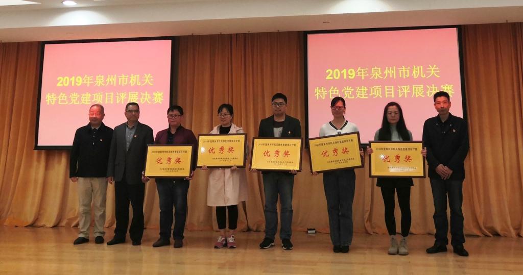 泉州:特色党建项目获评优秀奖