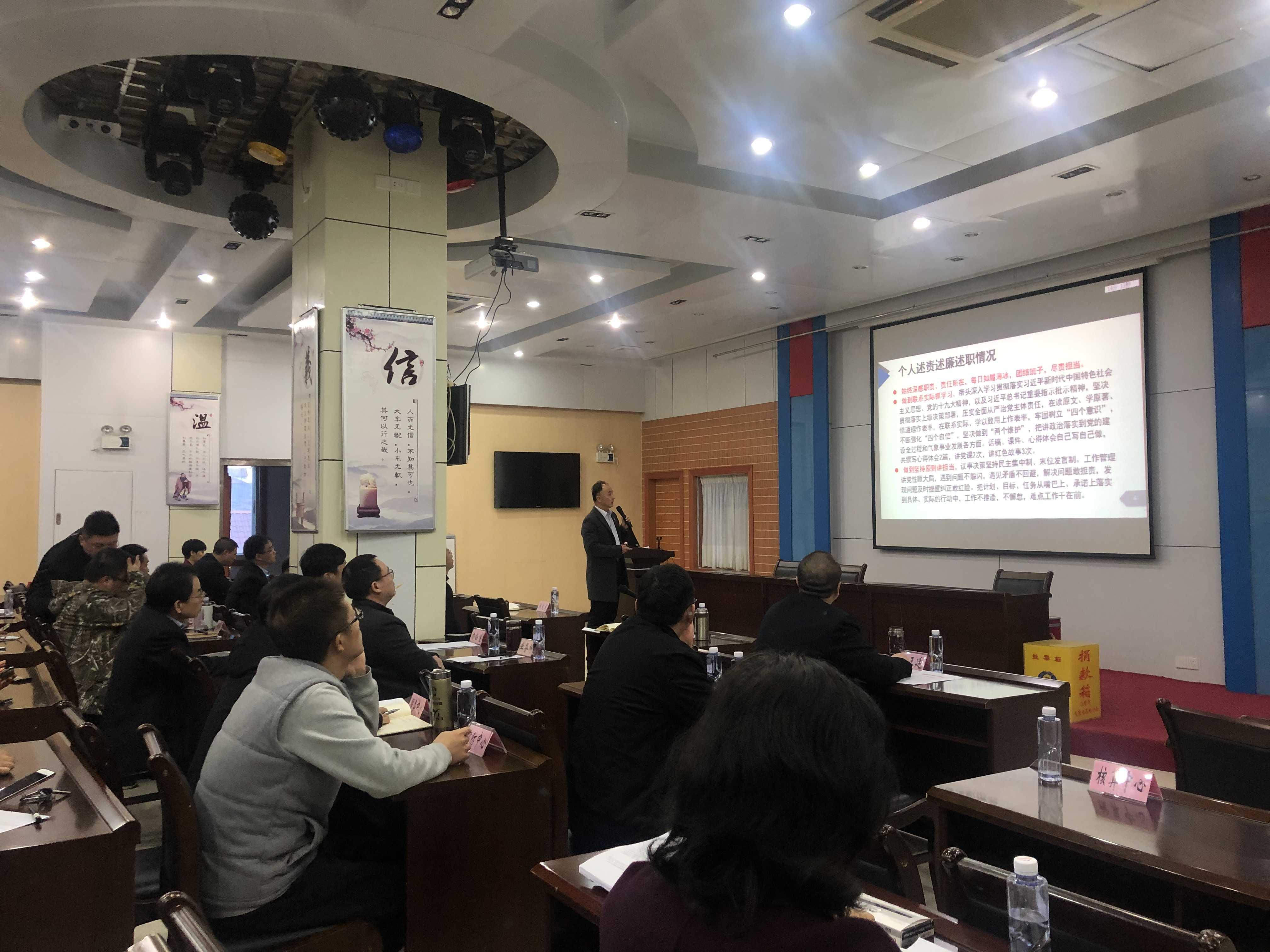 三明:召开2019年度考核述责述职述廉会