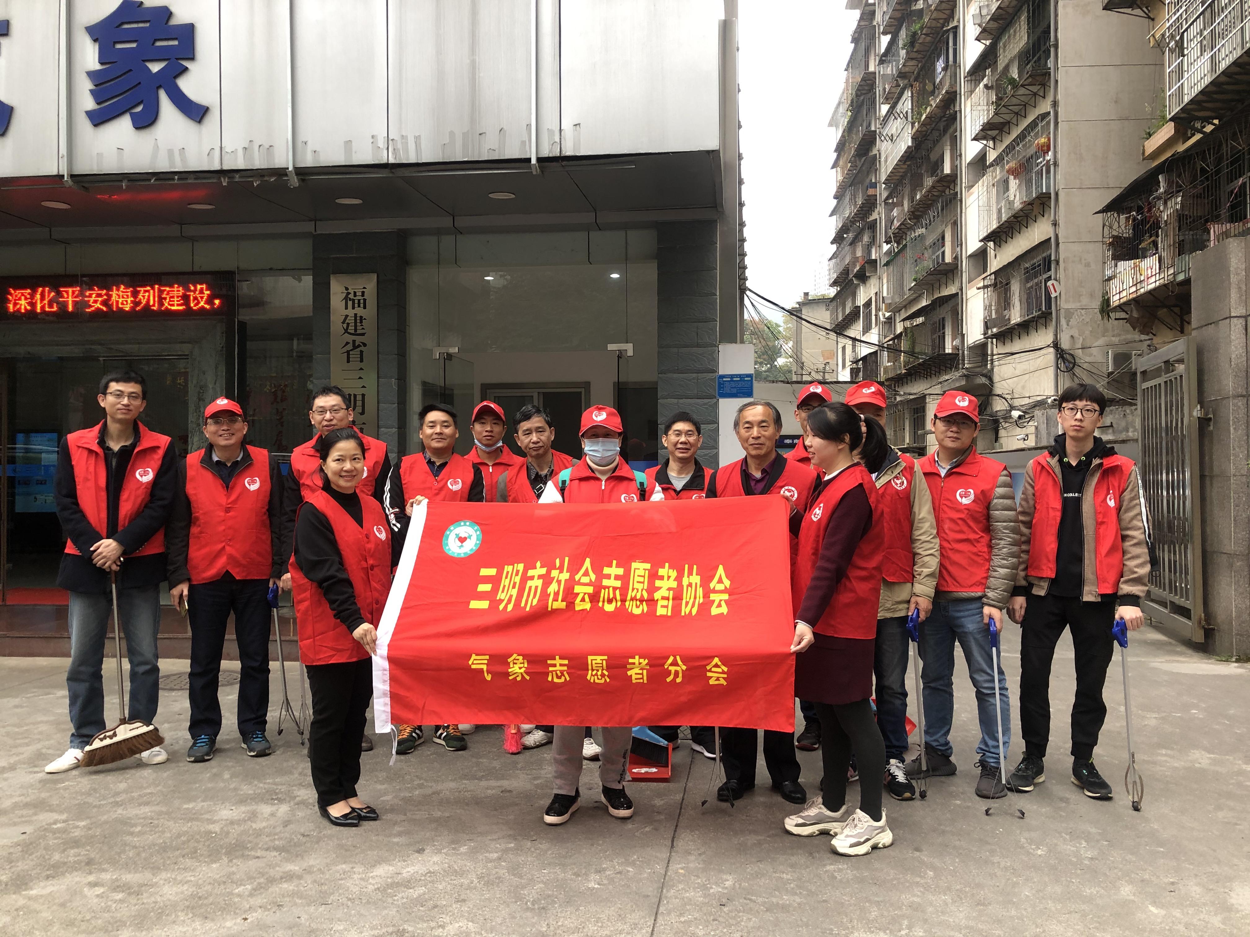 三明:开展爱护环境一起行动志愿服务活动