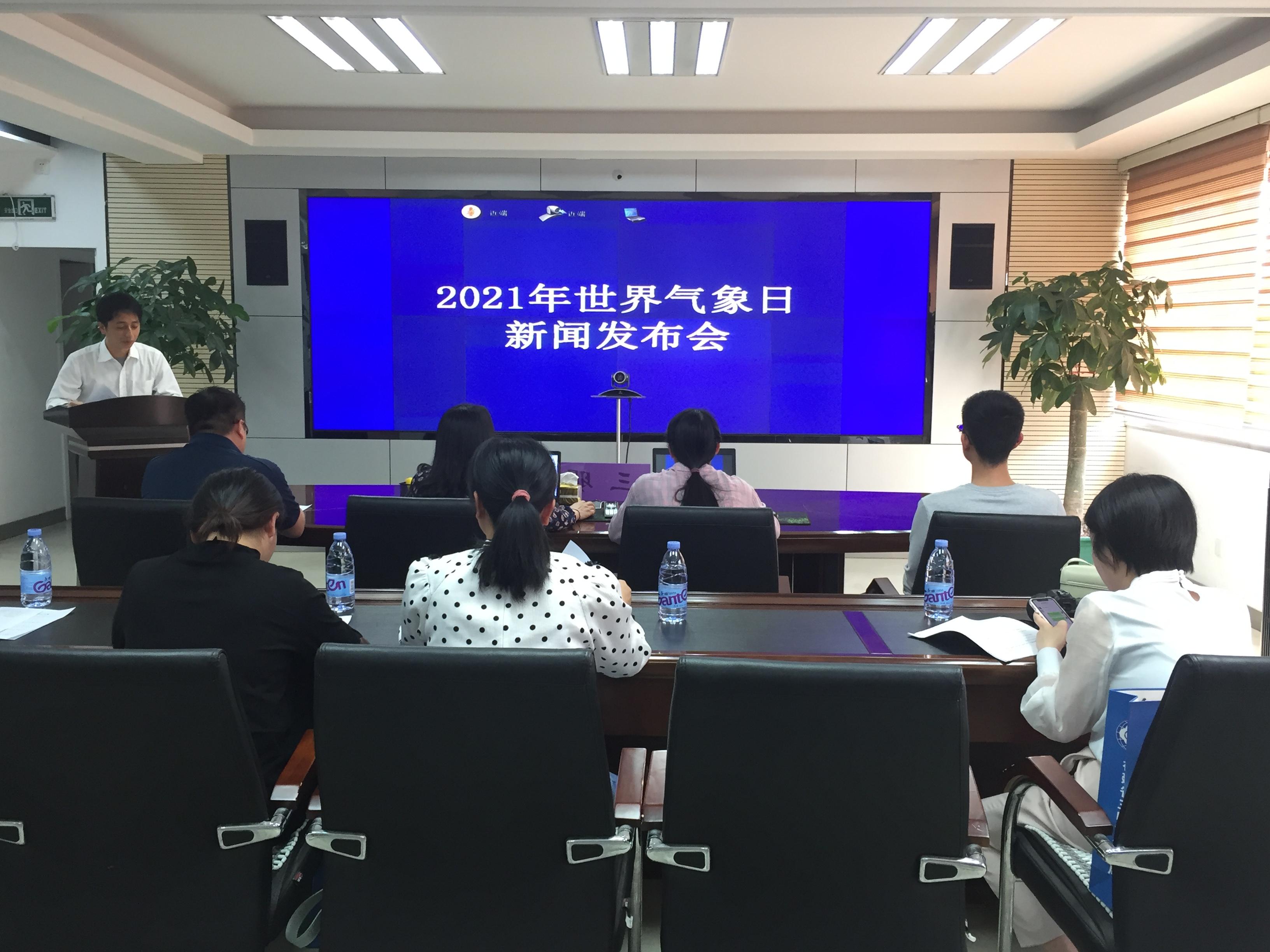 三明:召开2021年世界气象日专题新闻发布会