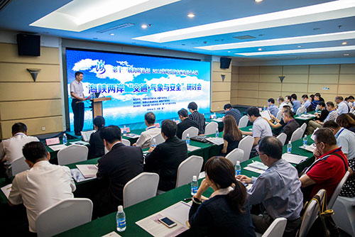 """首届海峡两岸""""交通 气象与安全""""研讨会在厦门举行"""