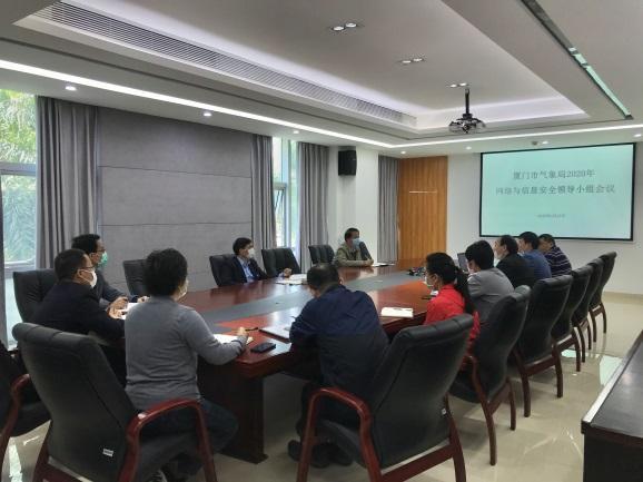 厦门:召开2020年网络与信息安全领导小组会议