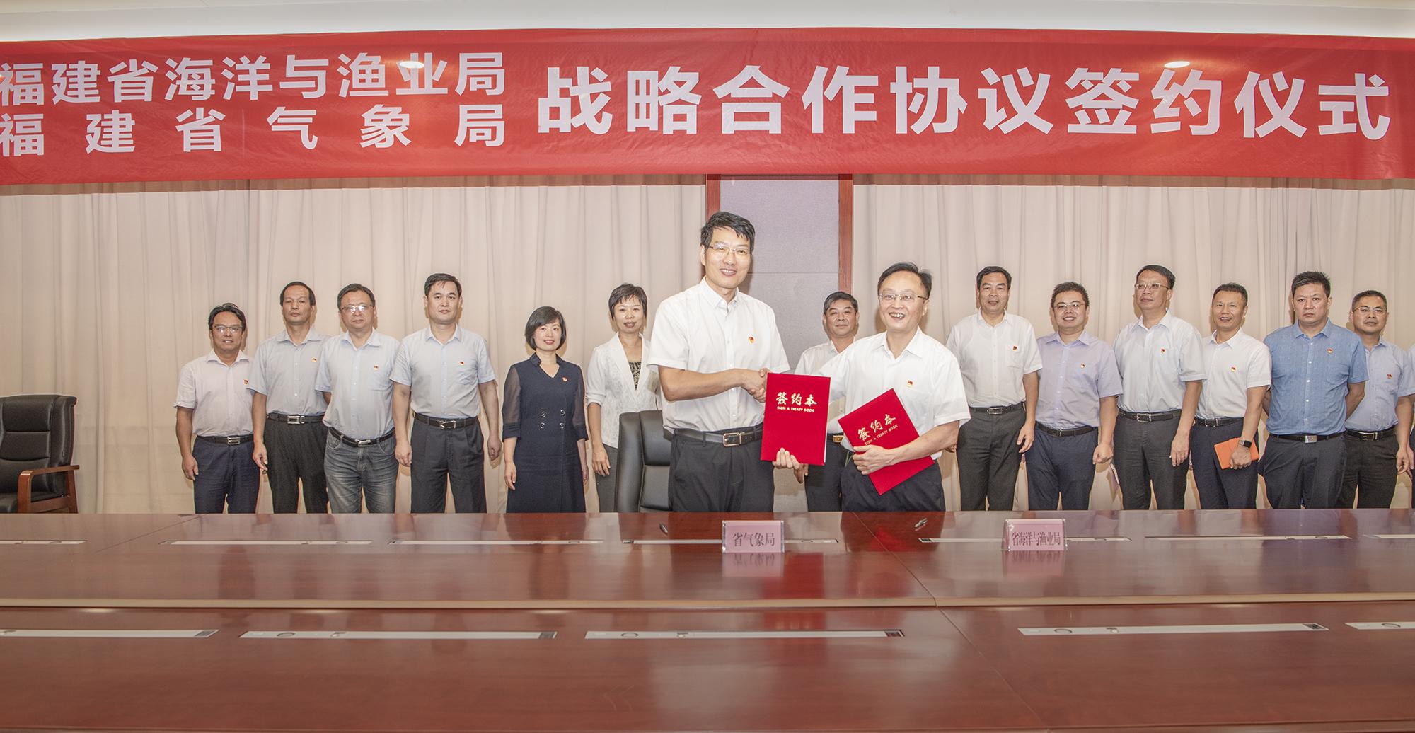 福建:气象海洋渔业签署战略合作协议