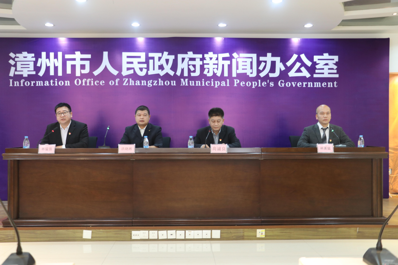 漳州:市政府办召开气象专题新闻发布会