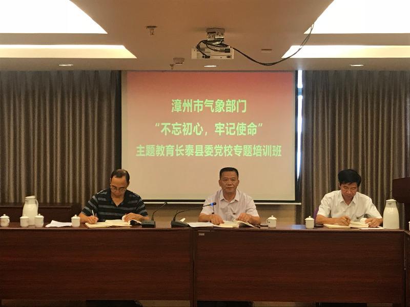 漳州:践行初心使命,漳州气象人在行动