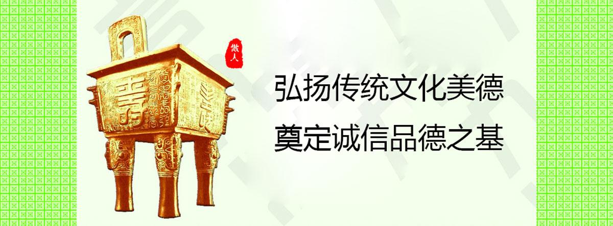 弘扬传统文化美德  奠定诚信品德之基