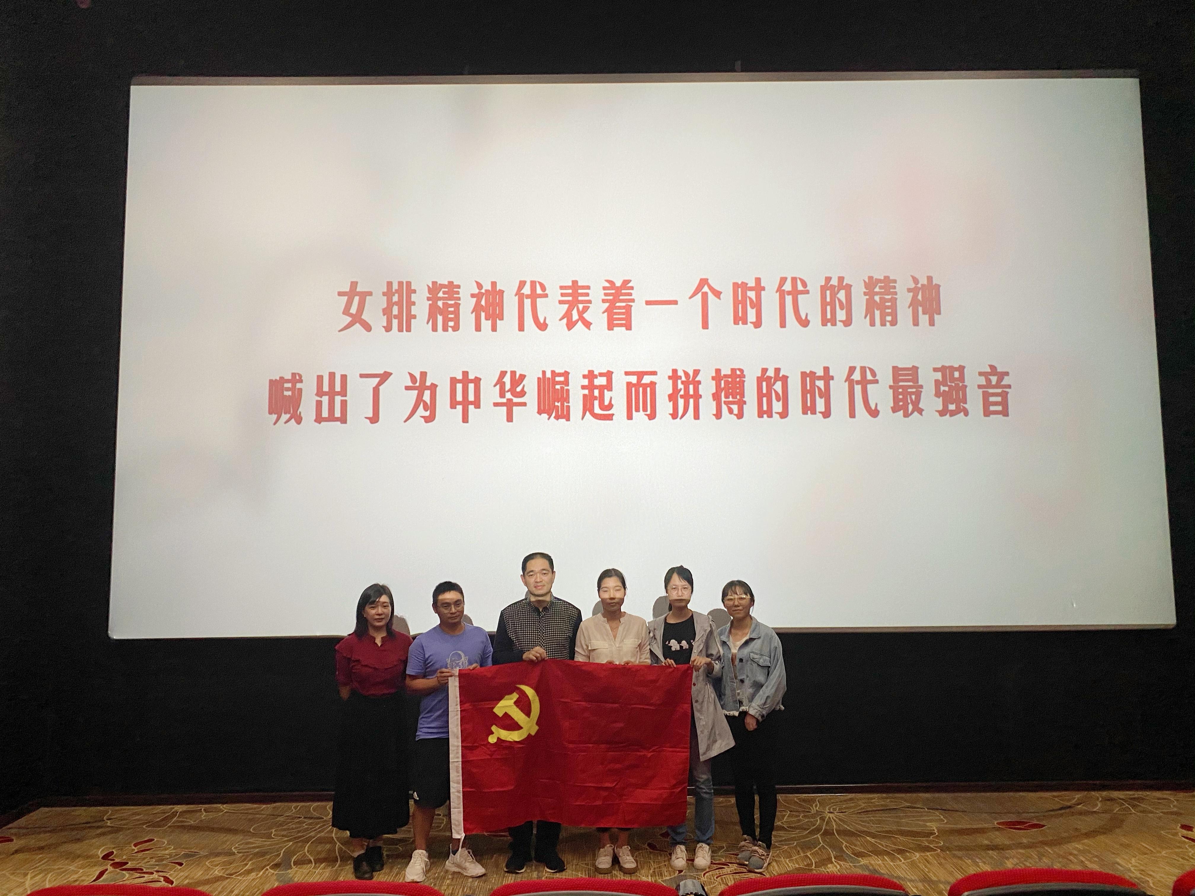 华安县局党支部开展学习女排精神主题党日活动