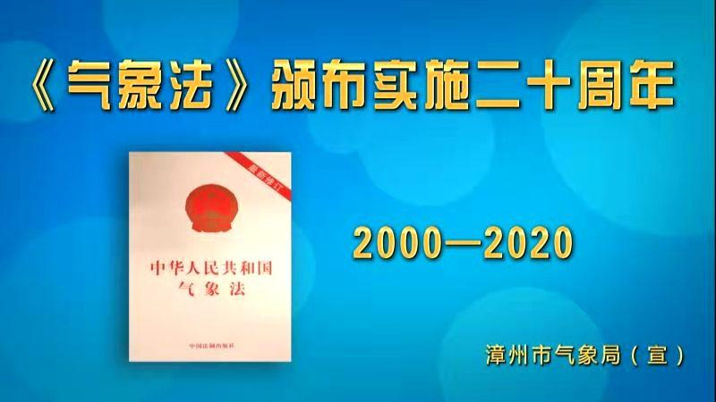 《中华人民共和国气象法》颁布实施二十周年
