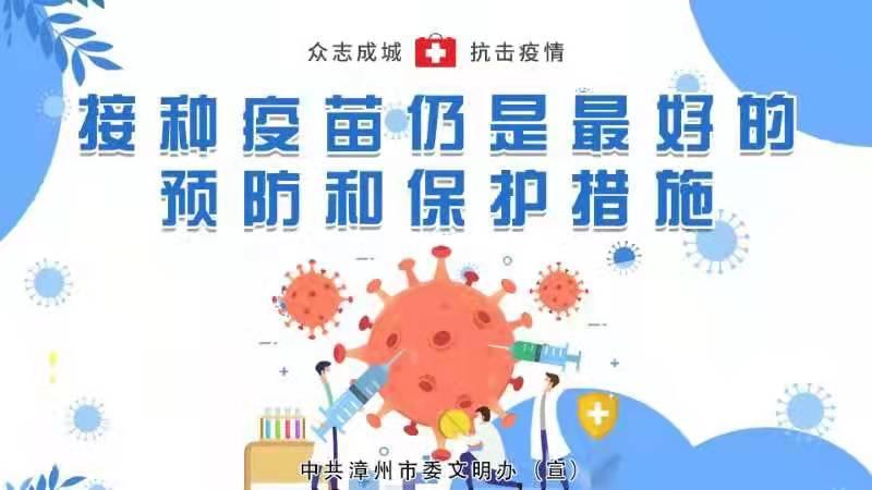 接种疫苗仍是最好的预防和保护措施